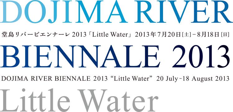 http://www.dojimariver.com/topics/img/biennale2013/tit_littlewater.png