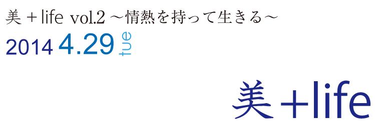 美+life-vol2