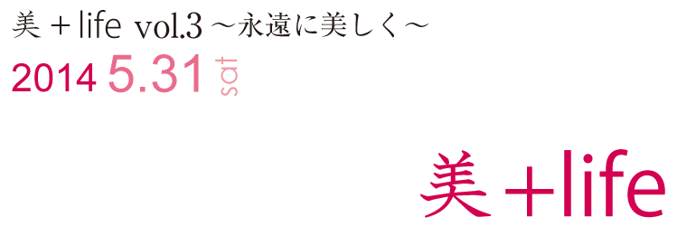美+life-vol3